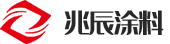 东莞兆辰塑粉有限公司-logo